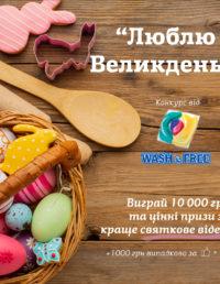 Конкурс Люблю Великдень від WASH&FREE