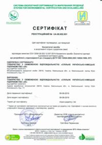 ECO Zhuravlyk